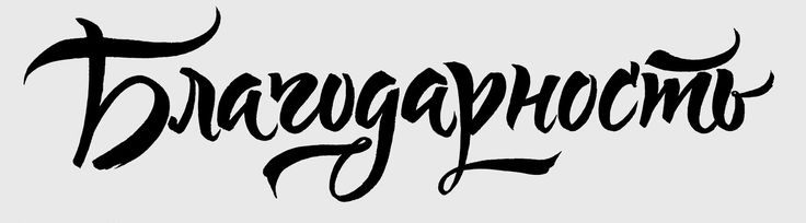 "Каллиграфия и леттеринг | Центр искусства каллиграфии ""От Аза до Ижицы"""