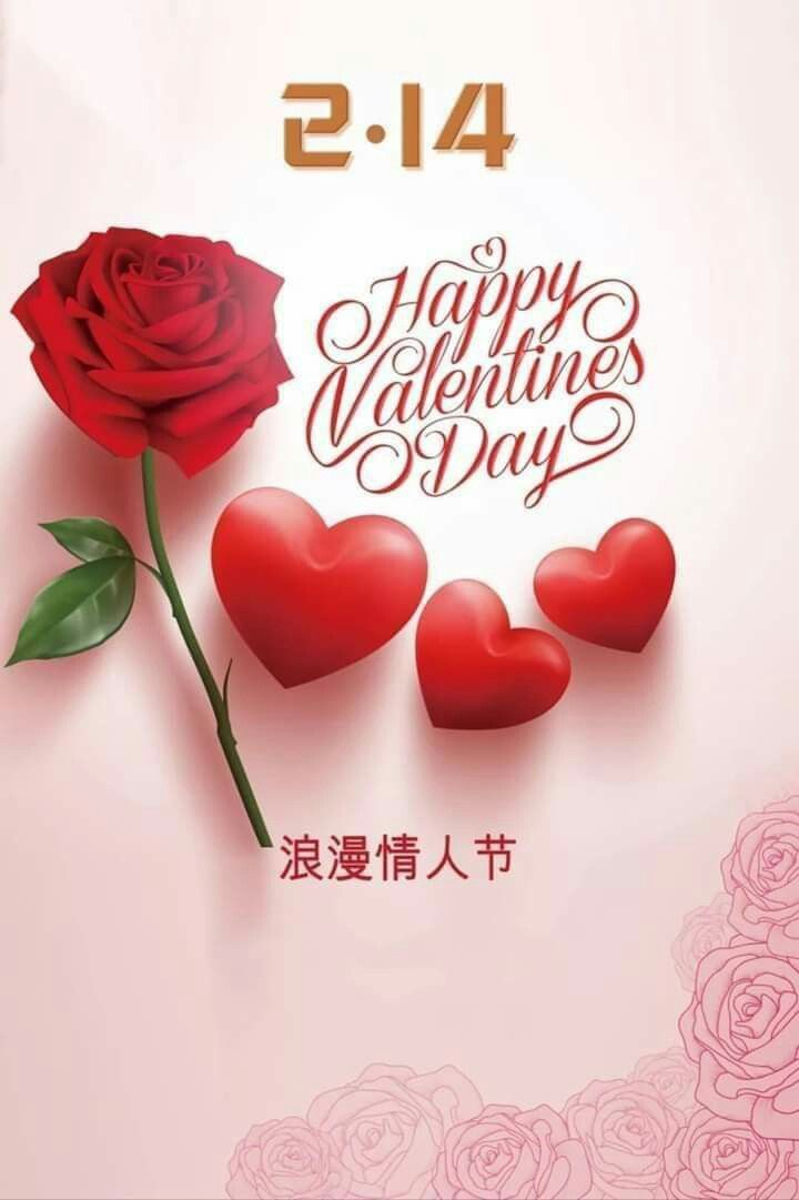 Pin By 涵如 李 On 情人節快樂 Happy Valentines Day Valentine Day Love Chinese New Year Greeting