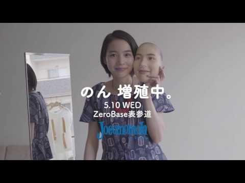 ホコとのん Jocomomola × non 予告編60秒 - YouTube