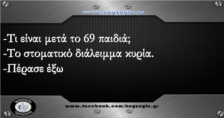 https://www.facebook.com/koyzoylo.gr/photos/a.363877590446511.1073741828.363680730466197/649533828547551/?type=3