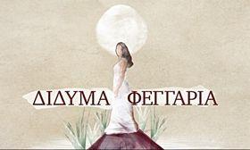 Δίδυμα Φεγγάρια: Ίντριγκες τύψεις και ξυλοδαρμοί   Η Μαρουσώ στο σημερινό επεισόδιο της σειράς Δίδυμα Φεγγάρια συνειδητοποιεί ότι το όνειρό της να ανοίξει την ταβέρνα της εξανεμίστηκε μαζί με τα λεφτά  from Ροή http://ift.tt/2qbjvZ6 Ροή