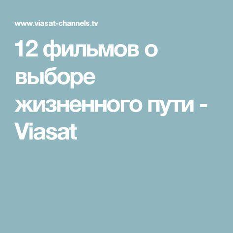 12 фильмов о выборе жизненного пути - Viasat