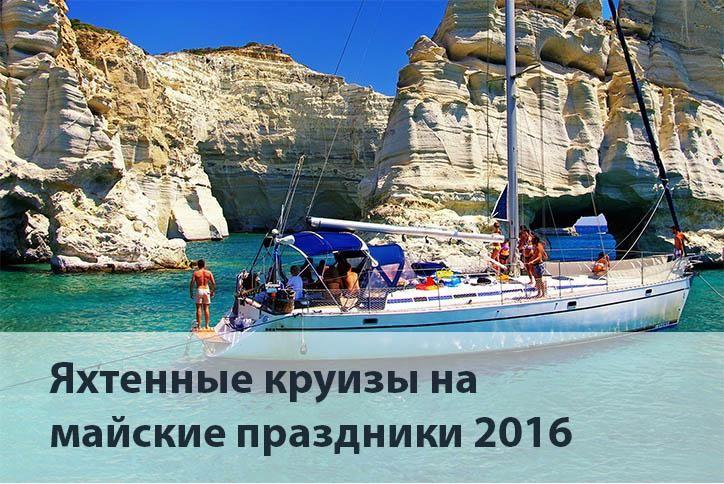 Подборка яхтенных круизов на майские праздники 2016:http://www.yseasons.ru/#!mayskie-2016-cruises/c12u4  Греческие острова, гастрономический яхт-тур по Кикладам, катамаран на Тенерифе, Ибица, регата Palma Vela и многое другое!☀️ #майские #майские2016 #майскиепраздники #море #яхтинг #кудапоехать