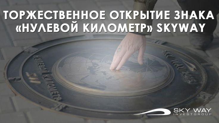 Торжественное открытие нулевого километра SkyWay