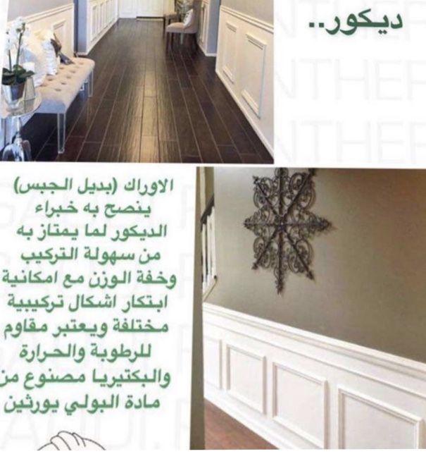 Pin By 1sky On البيت الجديد In 2021 Home Decor Home Decor Decals Room Design