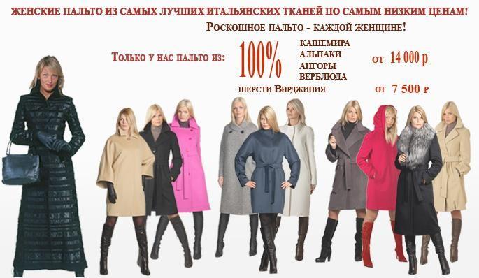 Весенние женские пальто фабрика вымпел