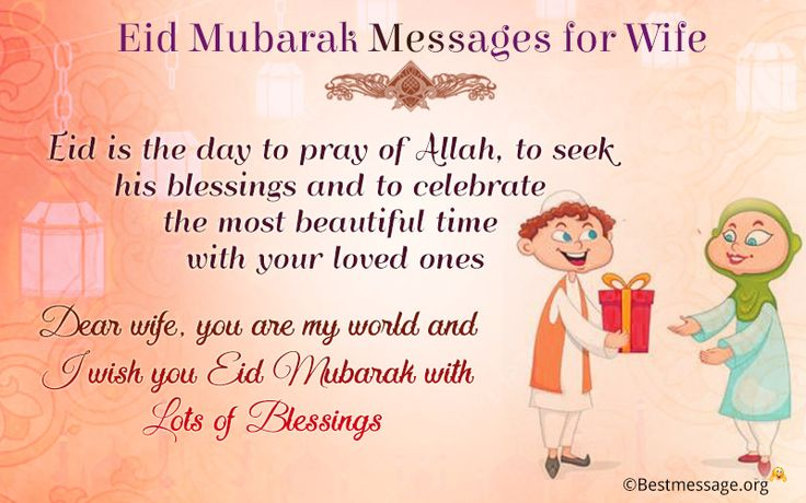 Romantic Eid Mubarak Wishes Messages For Wife Eid Mubarak Wishes Eid Mubarak Messages Eid