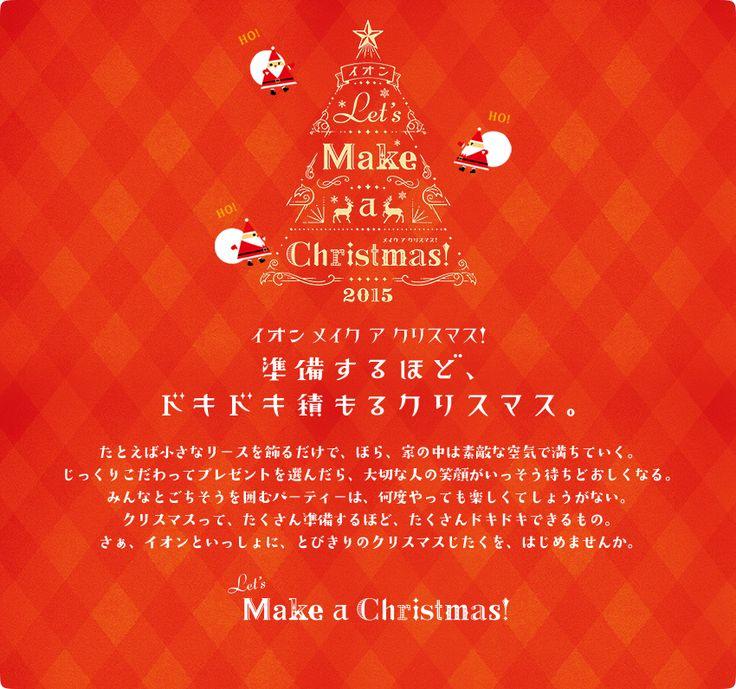 イオン Let's Make a Christmas! 準備するほど、ドキドキ積もるクリスマス。イオン メイク ア クリスマス!
