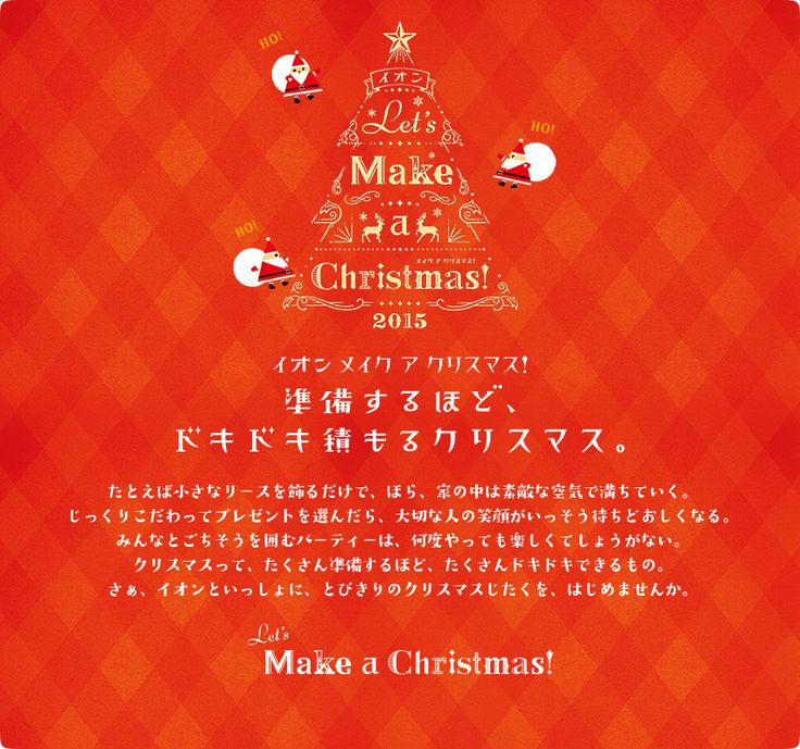 イオン Let's Make a Christmas!