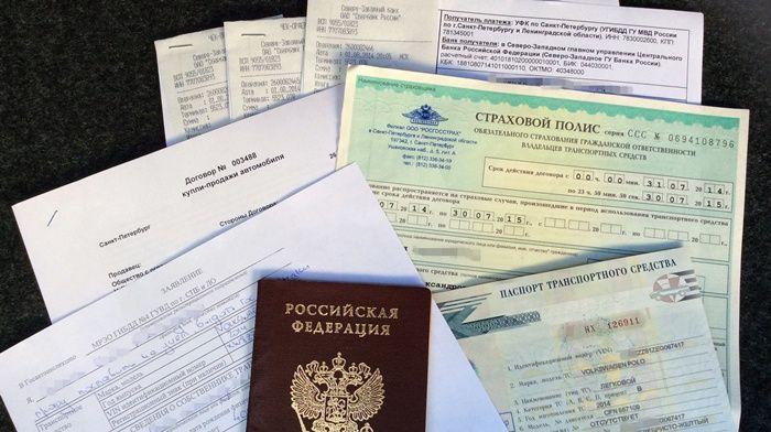 Документы для регистрации автомобиля