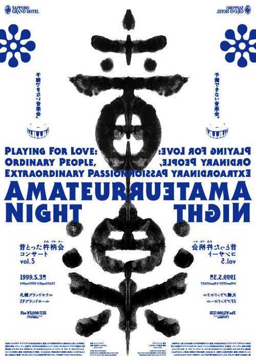 poster | Japanese Poster: Amateur Night. Terashima Design   #typography #japan #japanese
