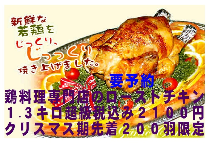 How about TORISHIN'S Oven Roasted whole of Chicken Over1.3kg ¥2100 Now we're accepting by subscription to the first two hundred orders We'll close the list drawing near. Dont' miss it. https://www.facebook.com/hisao.takagi	 hisao.takagi@facebook.com これが鳥料理屋の若鶏の丸焼きです。いかがですか? 毎年恒例の鳥新のクリスマスのローストハーブチキン。45年目の今年も予約を受け付けています。先着200羽です。1.3キロ超級 税込み2100円です。