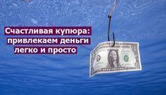 Счастливая купюра: привлекаем деньги легко и просто - Эзотерика и самопознание