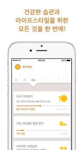 Noom 코치: 눔 다이어트 noom, Inc. 제작 친절한 운동 습관 만들기