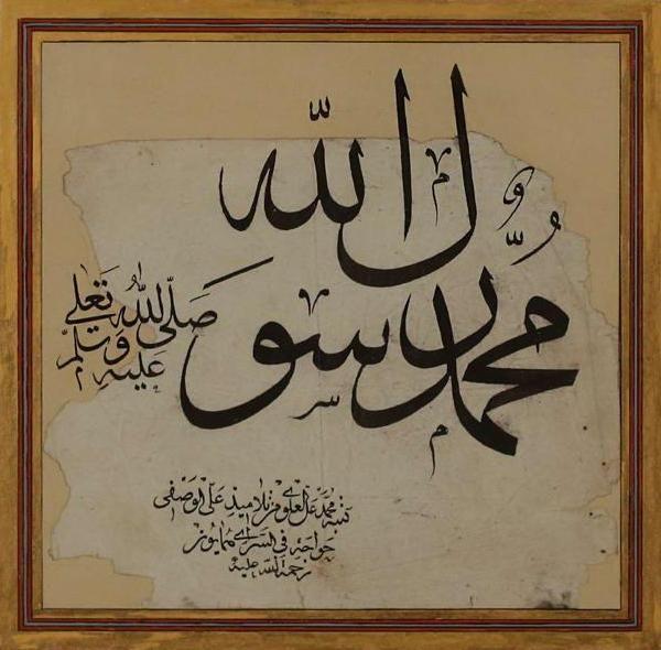 """[Ottoman Empire] Calligraphy Art, """"Muhammed Alevi"""" (Osmanlı Hat Sanatı)"""
