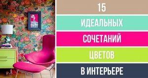 15идеальных сочетаний цветов винтерьере