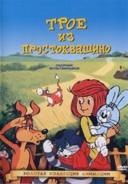 Трое из Простоквашино (1978)