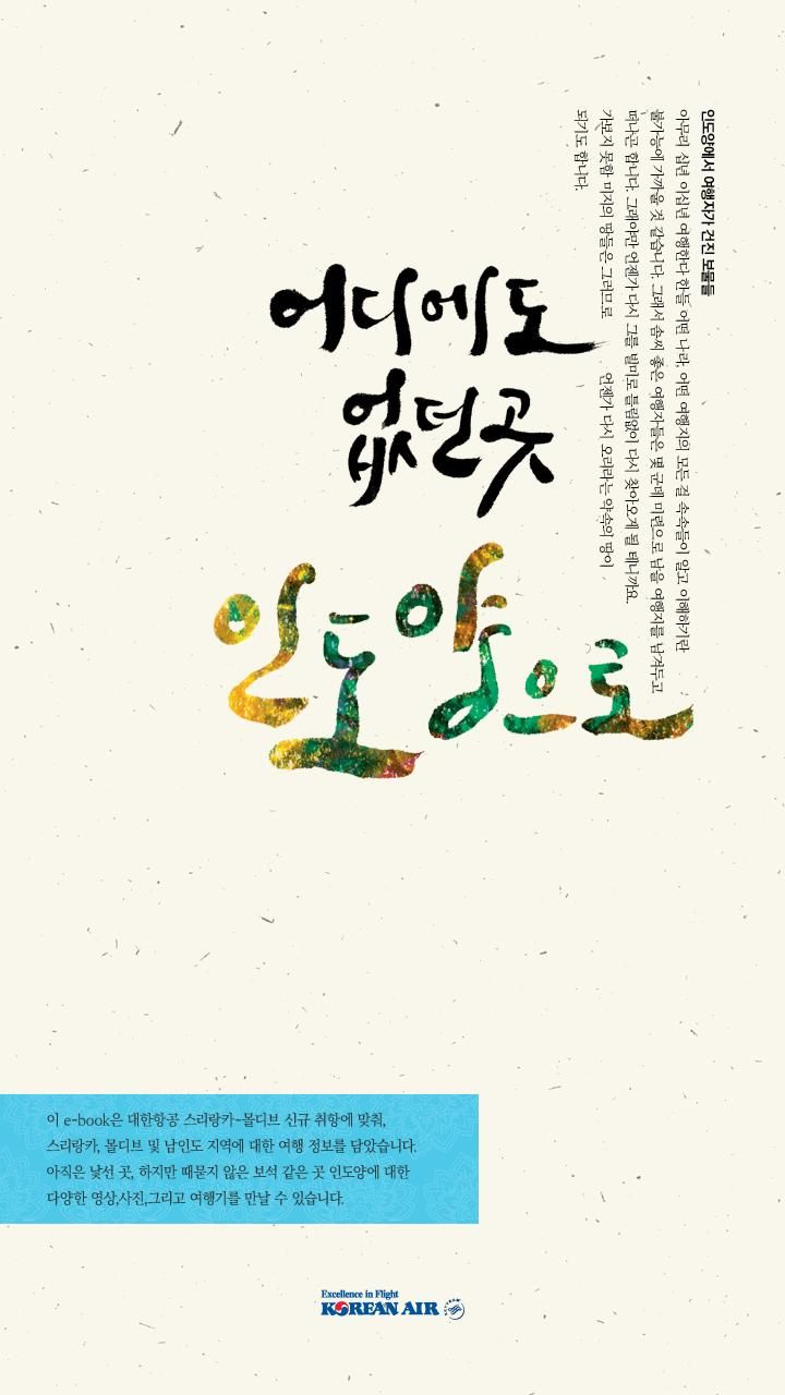 Best images about 캘리그라피 on pinterest fonts