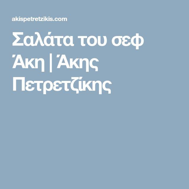 Σαλάτα του σεφ Άκη | Άκης Πετρετζίκης