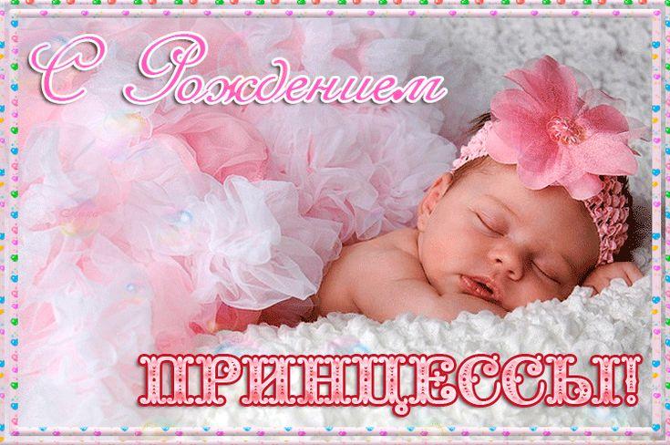Смотреть красивые открытки с новорожденной