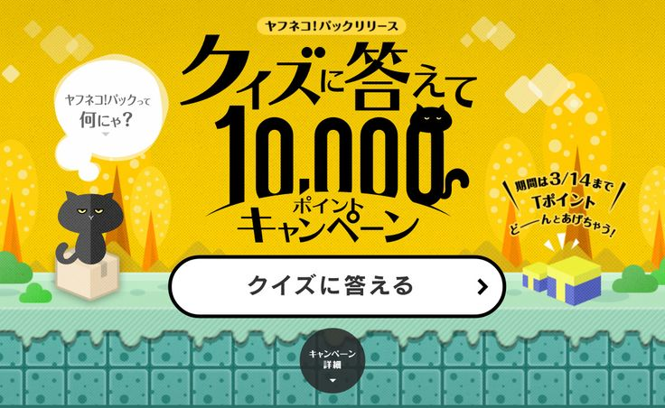 「ヤフネコ!パック」リリースキャンペーンのメインビジュアル - アーケードゲームみたいなイラストかわいい♡黒猫かわいい♡動きもすてき♡|webdesign, design, keyvisual, mainvisual, pop, illust, campaign, yellow