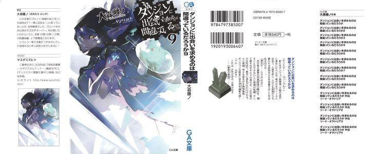 BZland - International Manga Website - [Suzuhito Yasuda&OOMORI Fujino] Dungeon ni Deai o Motomeru no wa Machigatte Iru Darou ka Vol.9 [RAW] Volume 9