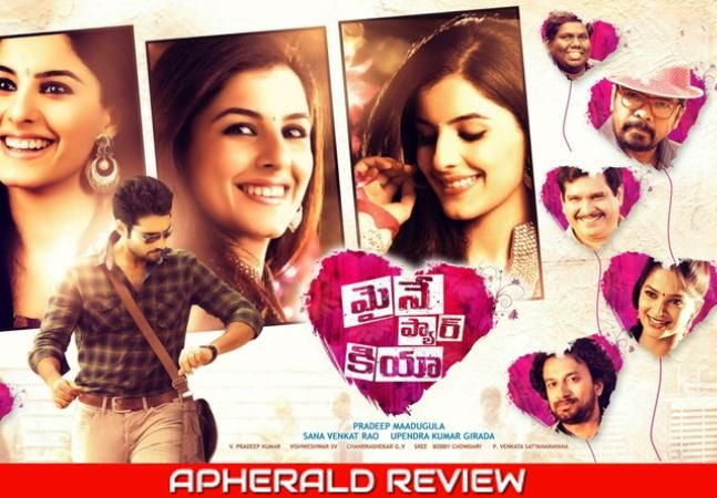 Maine Pyar Kiya Review | Maine Pyar Kiya Rating | Pradeep Betno Maine Pyar Kiya Review | Maine Pyar Kiya Movie Review | Maine Pyar Kiya Movie Rating | Maine Pyar Kiya Telugu Movie Cast & Crew on APHerald.com  http://www.apherald.com/Movies/Reviews/59605/Maine-Pyar-Kiya-2014-Telugu-Movie-Review-Rating/