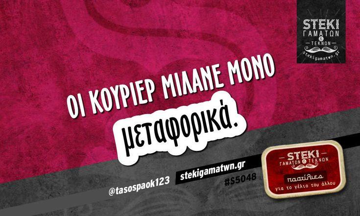 Οι κούριερ μιλάνε μόνο @tasospaok123 - http://stekigamatwn.gr/s5048/