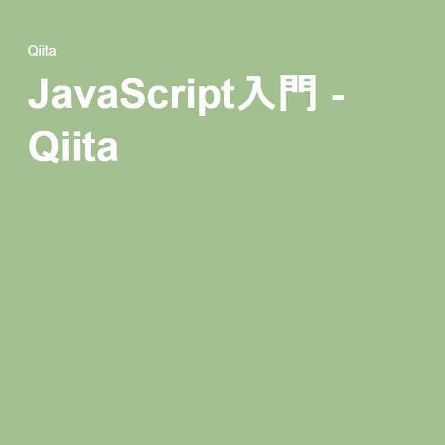 JavaScript入門 - Qiita