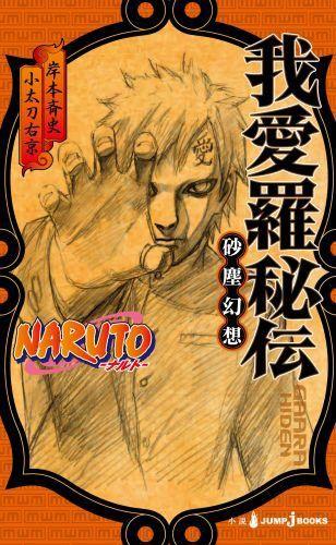 NARUTO-ナルト- 我愛羅秘伝 砂塵幻想