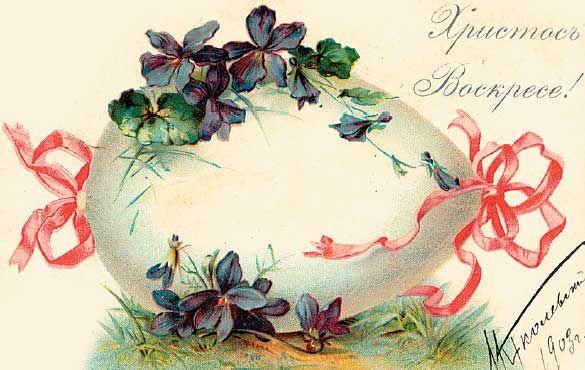 Пасха. Винтажные открытки и изображения. Обсуждение на LiveInternet - Российский Сервис Онлайн-Дневников