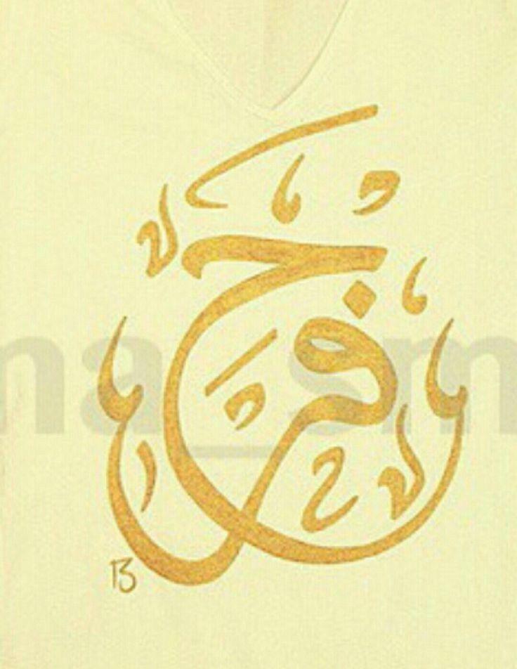 Pin By Farha Naaz On F Islamic Calligraphy Graffiti Lettering Calligraphy Art