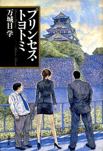 プリンセストヨトミ/万城目学  京都好きとして「鴨川ホルモー」と迷ったけれど、歴史好きとしての面白さでこちらに。関西出身の人でないと書けない愛にあふれた読み物。実際の大阪城は下町感満載なので、地下に国会議事堂のような大阪国の中枢があるとか、設定だけでもじゅうぶん満足感。関西圏て唯一無二だよねぇと、都会の下町に田舎者が憧れる小説なです。