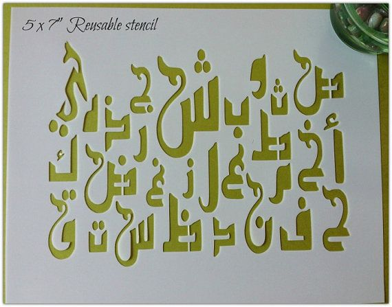 5 x 7 arabic alphabets reusable stencil