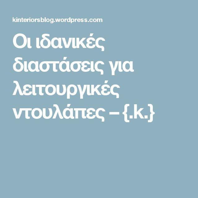 Οι ιδανικές διαστάσεις για λειτουργικές ντουλάπες – {.k.}