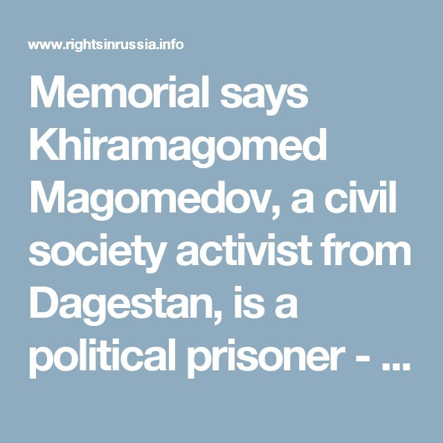 Memorial says Khiramagomed Magomedov, a civil society activist from Dagestan, is a political prisoner - Rights in Russia
