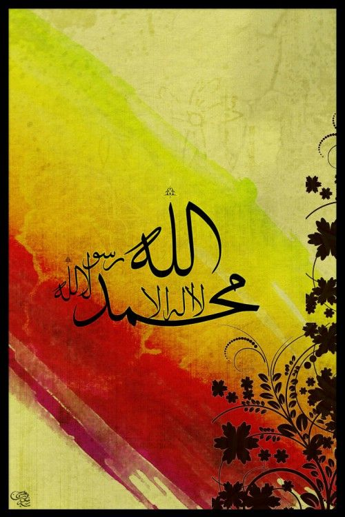 La Ilaha Illa Allah Muhammad Rasul Allah (Calligraphy)لا إله إلا الله محمد رسول اللهThere is no deity besides Allah. Muhammad is the messenger of Allah.