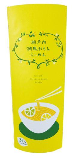 瀬戸内 潮風れもん らーめん。Lemon ra-menn.