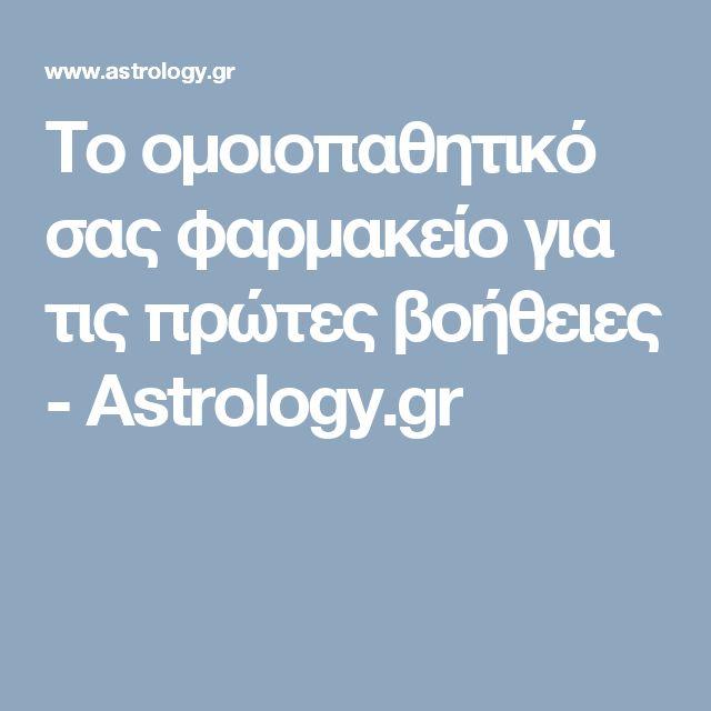 Το ομοιοπαθητικό σας φαρμακείο για τις πρώτες βοήθειες - Astrology.gr