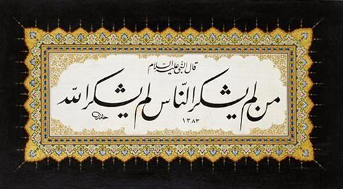 """""""Men lem yeşküru'n-nâs lem yeşkürullah""""; İnsanlara teşekkür etmeyen Allah Teâlâ ve Tekaddes Hazretlerine de şükretmez. - Hadîs-i Şerîf"""