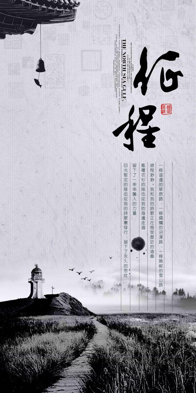 中国风展板挂画征程