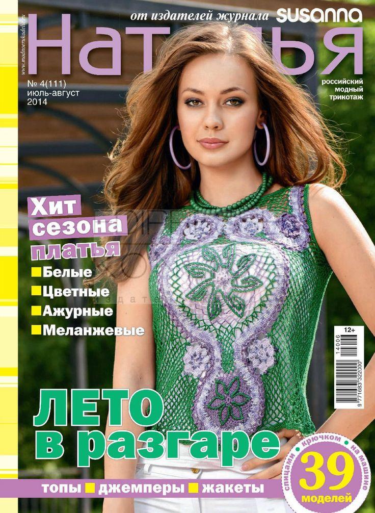 Наталья №4 2014 - 紫苏 - 紫苏的博客