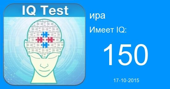 IQ TEST * RESULT *ru