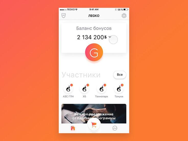 Loyalty App Concept 1 by Ruslan