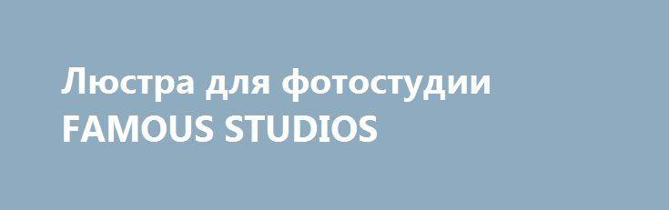 Люстра для фотостудии FAMOUS STUDIOS https://www.lustra-market.ru/blog/lyustra-dlya-fotostudii-famous-studios/  Фотография – это счастье, застывшее навсегда. Самые прекрасные моменты нашей жизни она может сохранить для нас на долгие годы. Безусловно, даже простенькие домашние фото хороши – но согласитесь, запечатлеть моменты счастья в изысканных интерьерах намного интереснее! Домашние фото нередко страдают огрехами – там виднеется на заднем плане немытая посуда, а здесь в кадр попали…