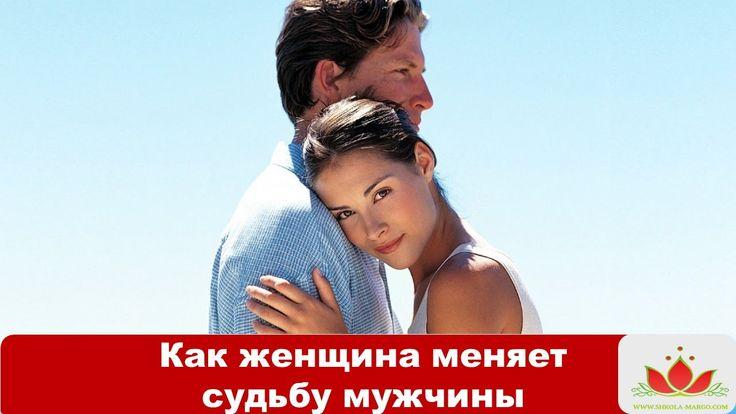 Молитва за мужа. Как женщина меняет судьбу любимого мужчины. [Школа Женс...