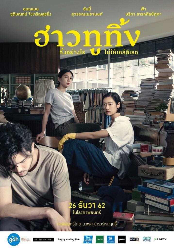 Silk On Twitter One Wave Happy Endings Film