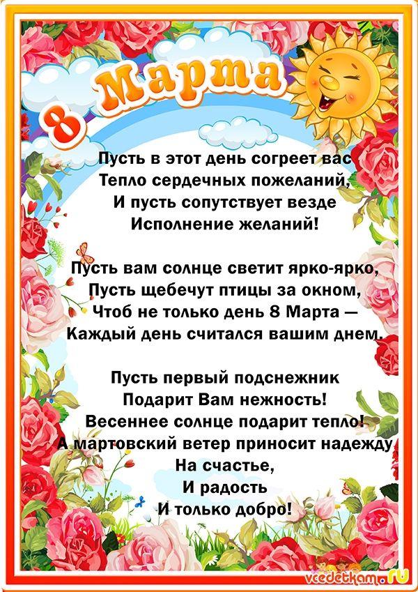 Стихи на 8 марта старшей группы днём рождения