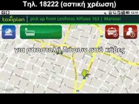 """Η Taxiplon & στο Αιγάλεω  Τηλ 18222 """"πιο πολύ από ταξί"""""""