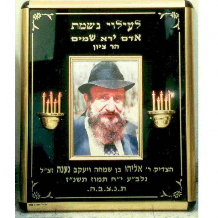 Memorial Plaque Personalized